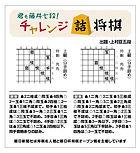 君も藤井七段にチャレンジ詰将棋202008