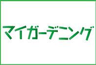 マイガーデニングロゴ.jpg