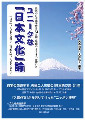 ユニークな「日本文化」論