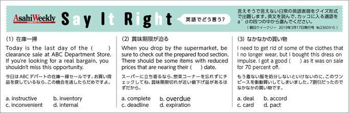 Say-It-Right「英語でどう言う?」201911.jpg