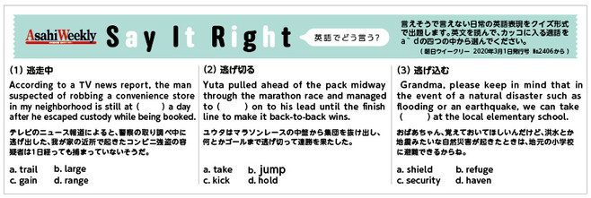 Say-It-Right「英語でどう言う?」202101
