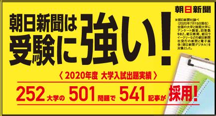 朝日新聞は受験に強い!
