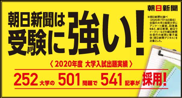 2020年度朝日新聞は受験に強い!