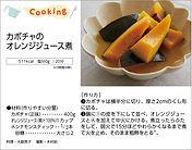 カボチャのオレンジジュース煮.jpg