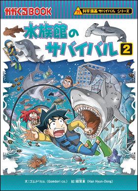 水族館のサバイバル2