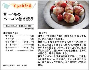 サトイモのベーコン巻き焼き