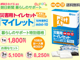 【ASA得価格】 災害用トイレセット「マイレット」 抗菌・消臭・可燃(10回分 お一人様 3日分)