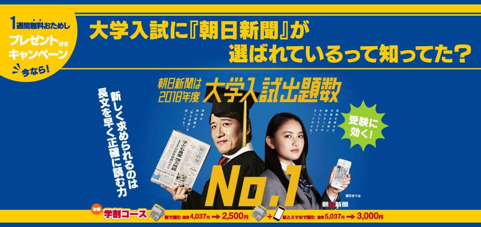 キャンペーン2:[A]学習ノート&入試対策DVD+給水袋(10L)または[B]給水袋(10L)