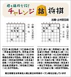 君も藤井七段にチャレンジ詰将棋202005