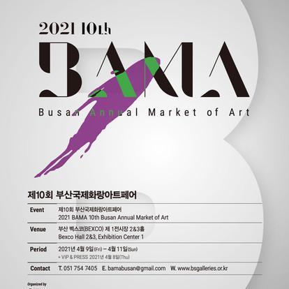 2021BAMA-메인포스터로고-추가.jpeg
