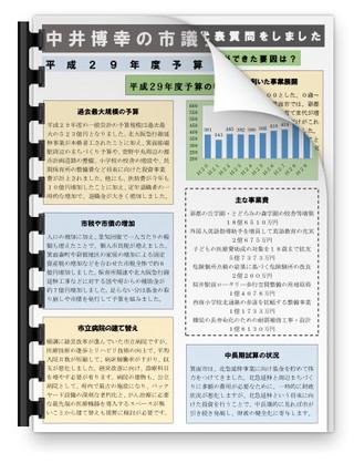 H29年3月議会報告