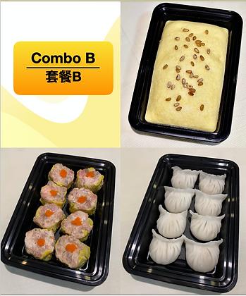 Dim Sum Combo B ・ 點心套餐B