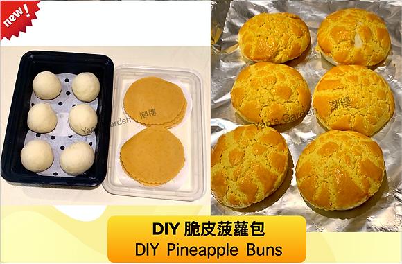 DIY Pineapple Buns・DIY 脆皮菠蘿包