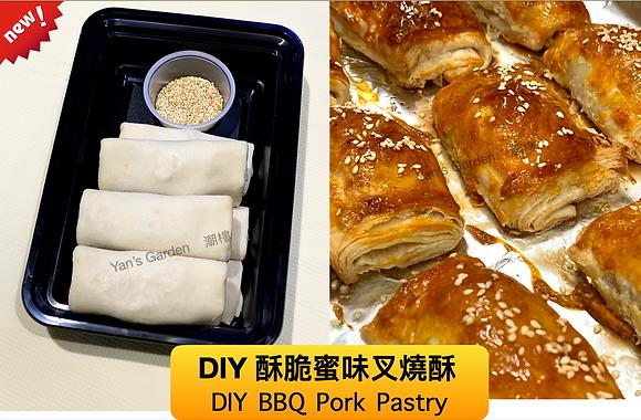 DIY BBQ Pork pastry・DIY酥脆蜜味叉燒酥