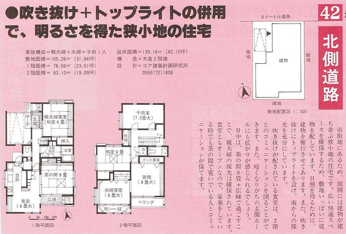 鎌野邸 (4).jpg