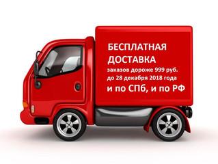 Бесплатная доставка для заказов от 1000 рублей!
