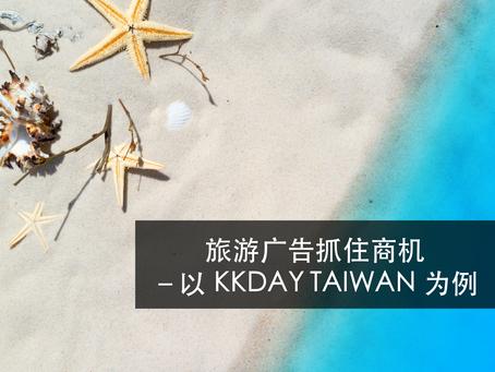 旅游广告抓住商机 - 以 KKDAY TAIWAN 为例
