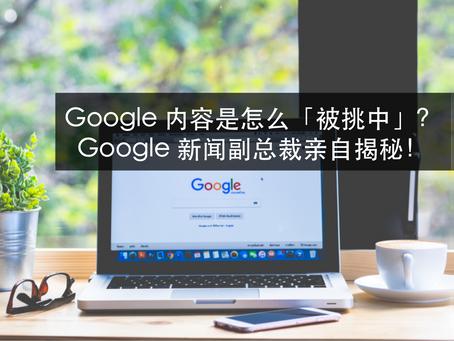 Google 内容是怎么「被挑中」? Google 新闻副总裁亲自揭秘!
