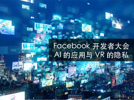 Facebook 开发者大会,AI 的应用与 VR 的隐私