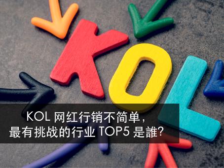 KOL 网红行销不简单,最有挑战的行业 TOP5 是谁?