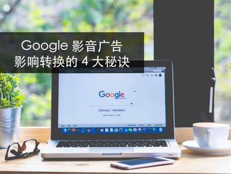 Google 影音广告影响转换的 4 大秘诀