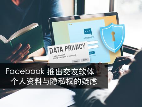 Facebook 推出交友软体- 个人资料与隐私权的疑虑
