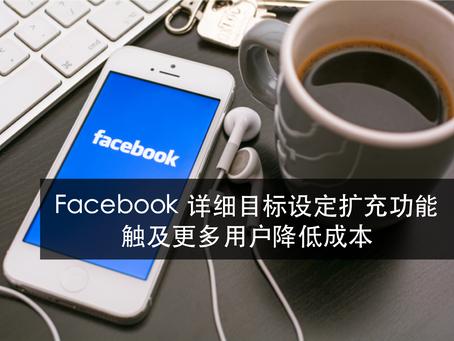 Facebook 详细目标设定扩充功能,触及更多用户降低成本