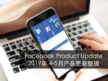 Facebook Product Update | 2019年 4~5月产品更新整理