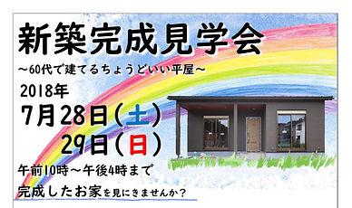 マツヤ HOUSPICE 見学会