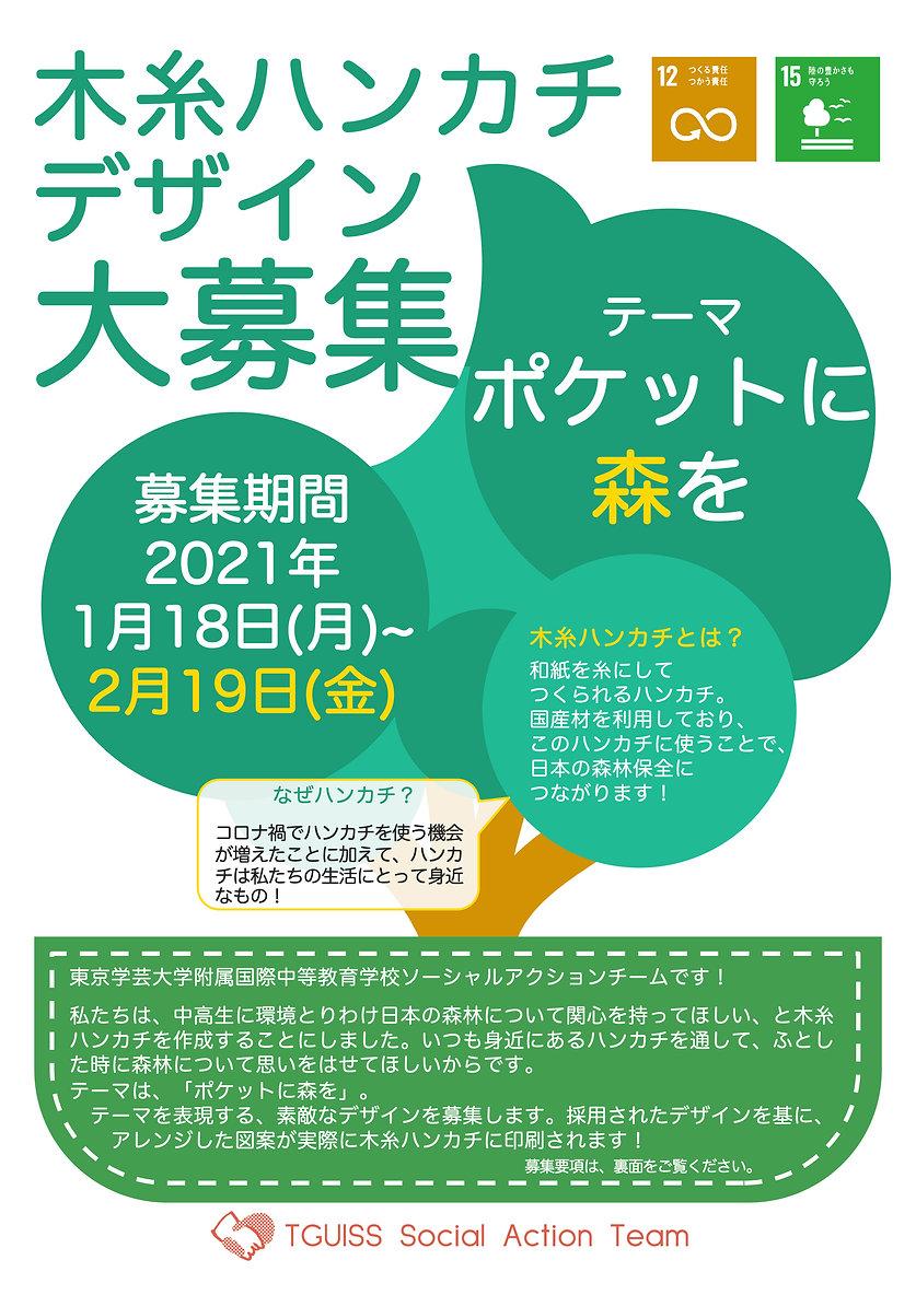 poster_mokuito1.jpg