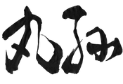 丸孫漢字logo.png