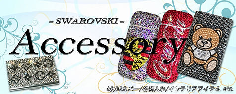 アイコスカバー デコ スワロ施工 T-Factory005