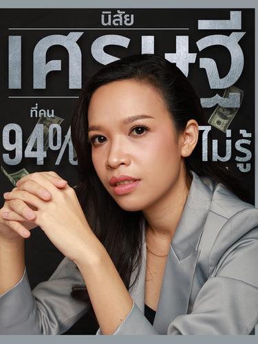 ความลับเศรษฐี-ที่คน-94%-ไม่รู้.png