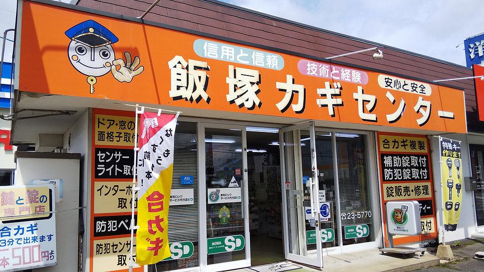 飯塚カギセンター外観.jpg
