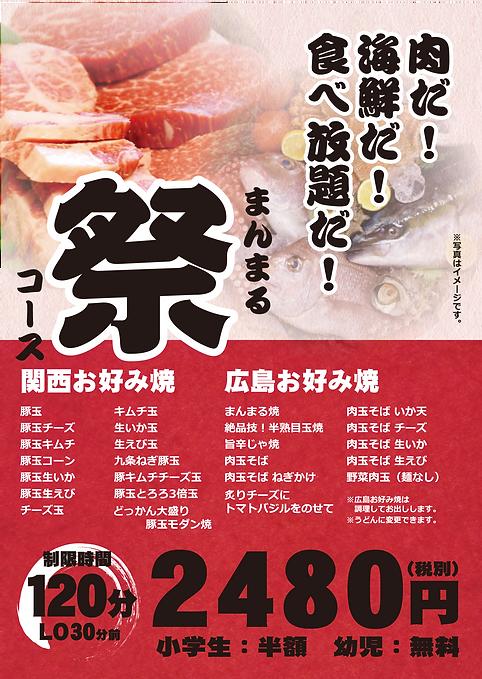 まんまるメニュー食べ放題3-4-2.png