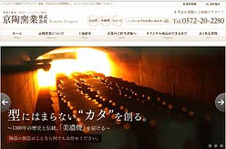 京陶窯業株式会社.jpg