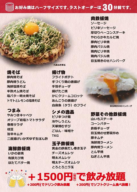 まんまるメニュー食べ放題5-8-1.png