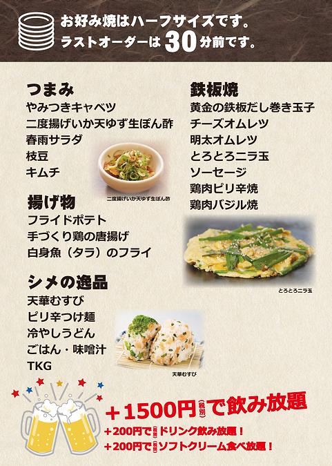 まんまるメニュー食べ放題3-4-1.png