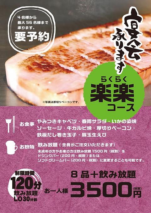 まんまるメニュー宴会コース-2.png