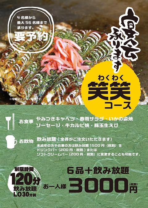 まんまるメニュー宴会コース-1.png