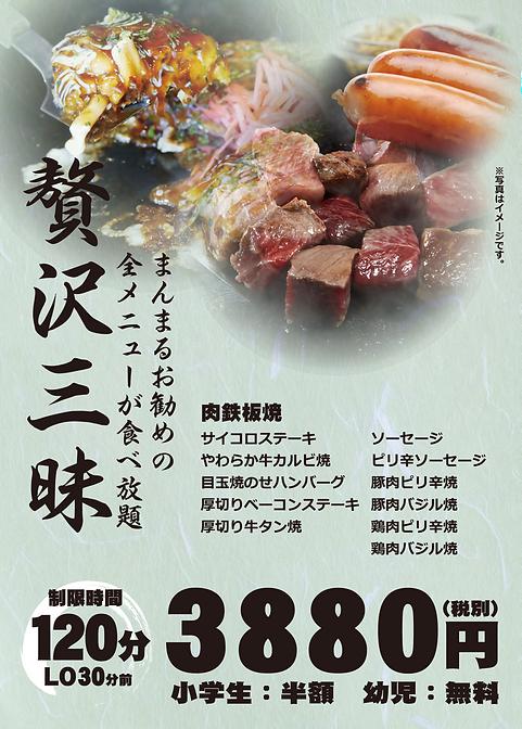 まんまるメニュー食べ放題5-8-2.png