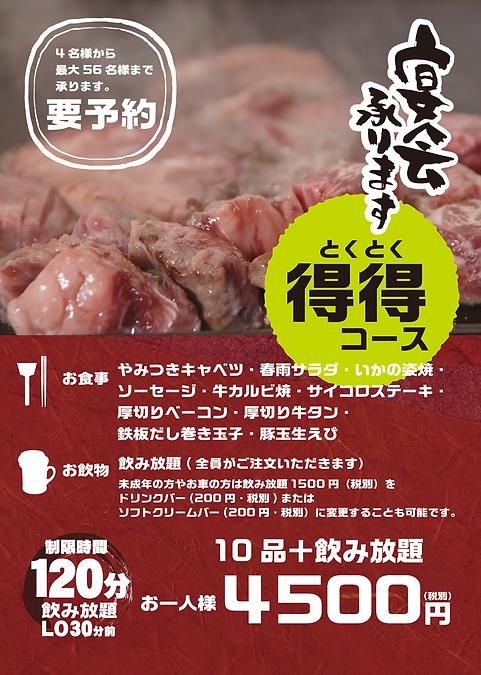 まんまるメニュー宴会コース-4.png