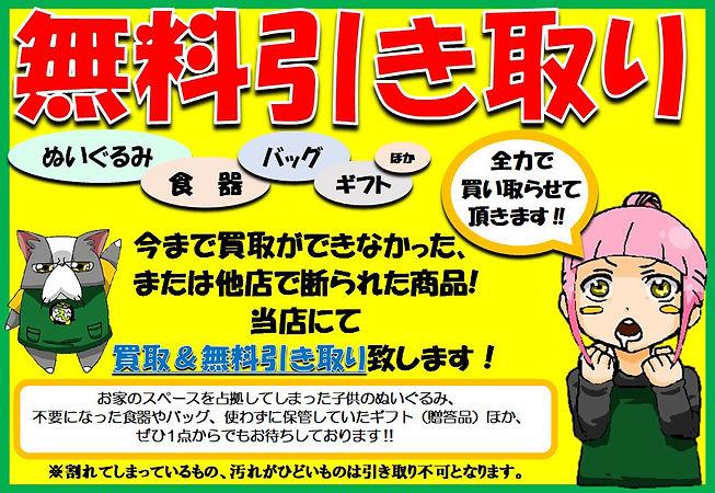 無料引取image_72192707.JPG