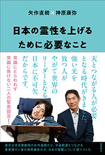 nihonnoreisei_H1+.jpg