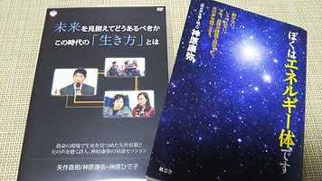 DVDとぼくエネ2.JPG