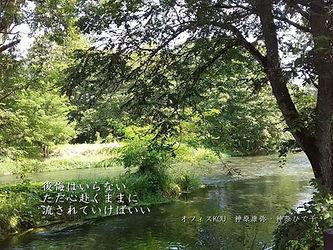 川の流れ 試作版1.jpg