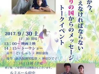 9/30(土)どいしゅうさん、荻久保監督とトークイベント開催します