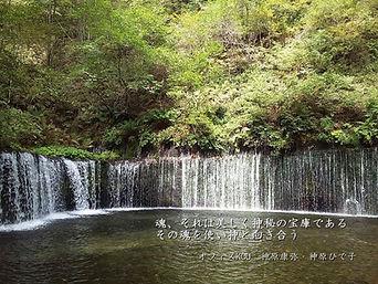 白糸の滝 試作版1.jpg