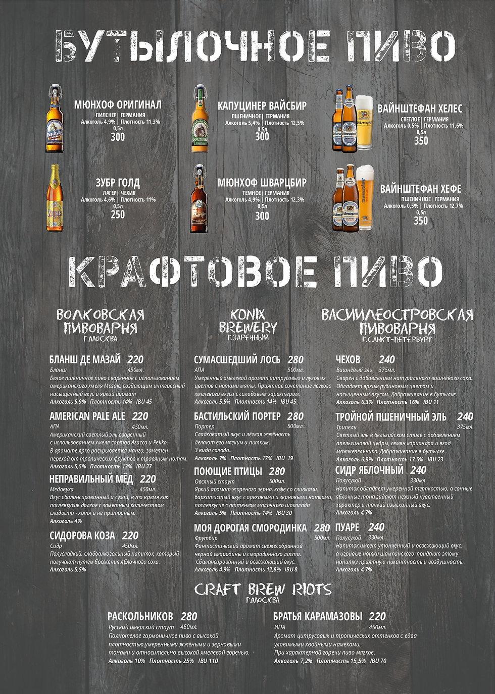 меню ноябрь а4 промо_page-0003.jpg
