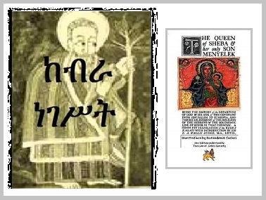 Glory if Kings of Ethiopia Kebra Nagast Queen Sheba Menelik I